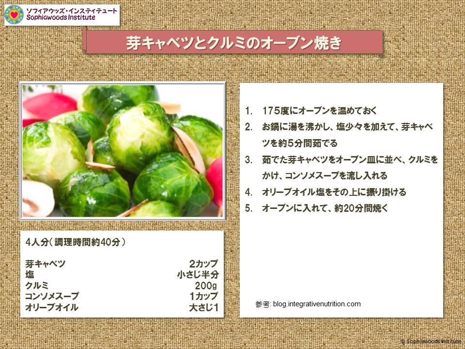 簡単レシピ - 芽キャベツ