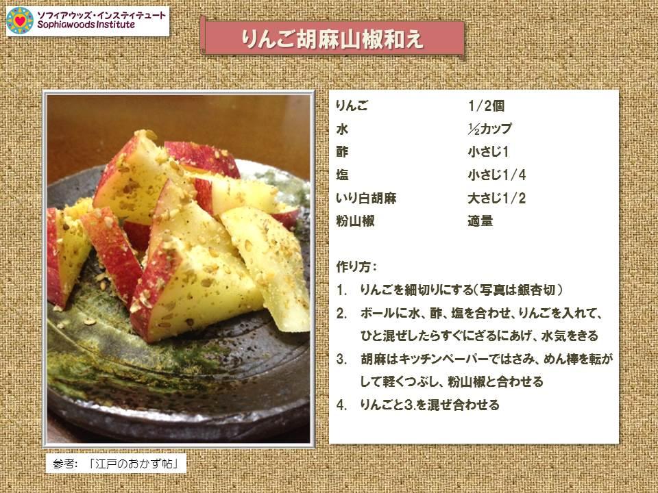 リンゴ山椒