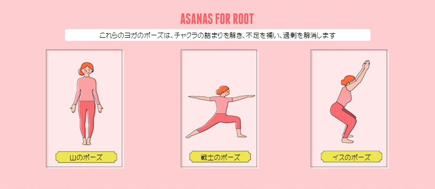 asanas for root